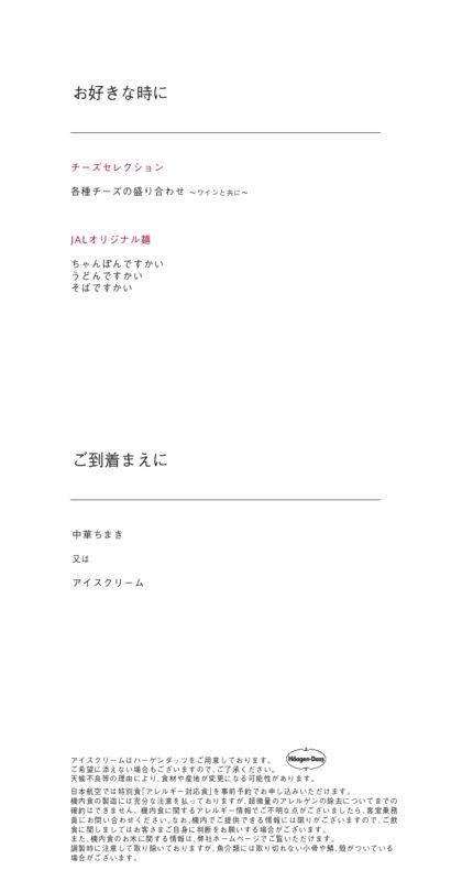 13MAR20 JL031 羽田~シンガポール ビジネスクラス