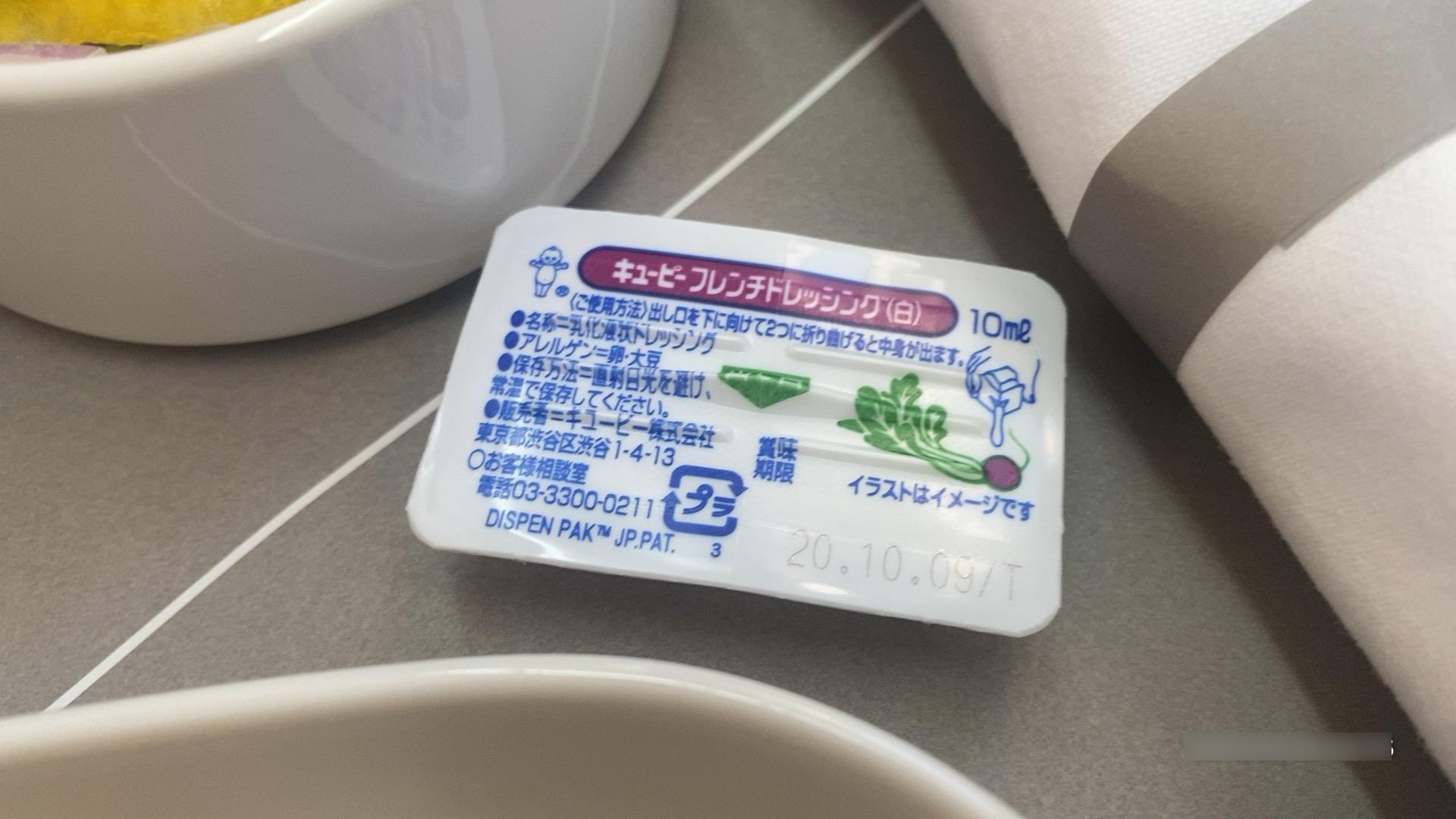 **MAY20 JL905 羽田 ~ 那覇 ファーストクラス 機内食