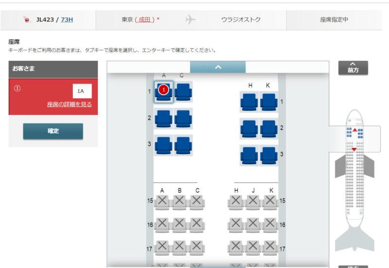 JAL・ウラジオストクル発券 デリー行・ビジネスクラス