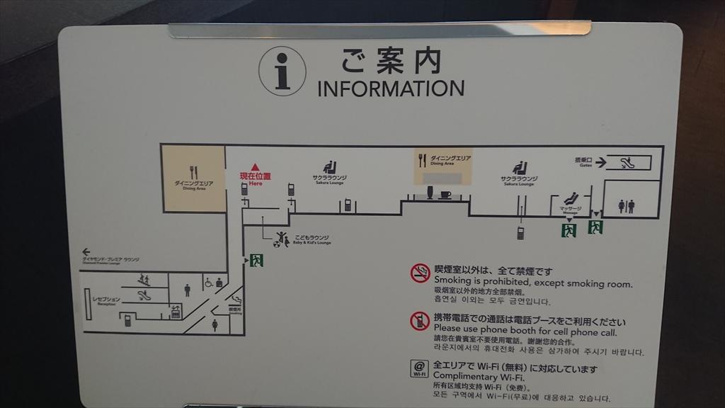 羽田空港 第一ターミナル 北ウィング JAL サクララウンジ Sakura Lounge 20年06月訪問