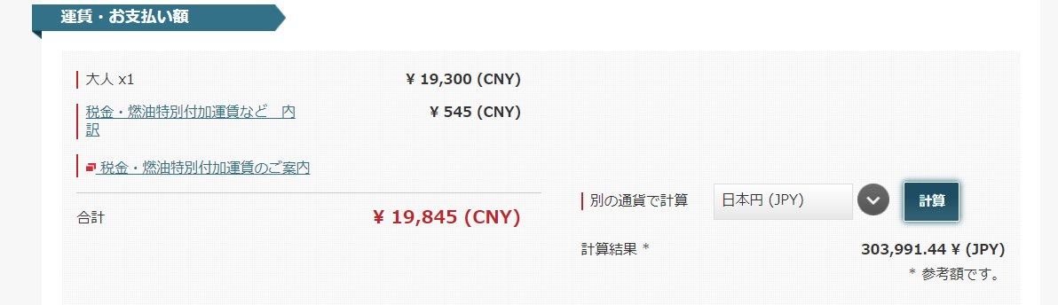 JAL運賃総額