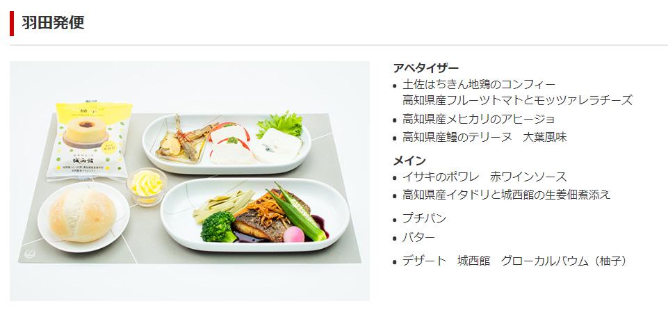 JAL国内線機内食2020.6