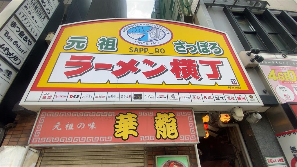 札幌さんぽ 2020年7月 ラーメン横丁