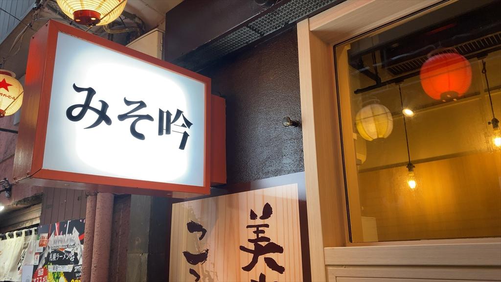 札幌さんぽ 2020年7月 ラーメン横丁 みそ吟