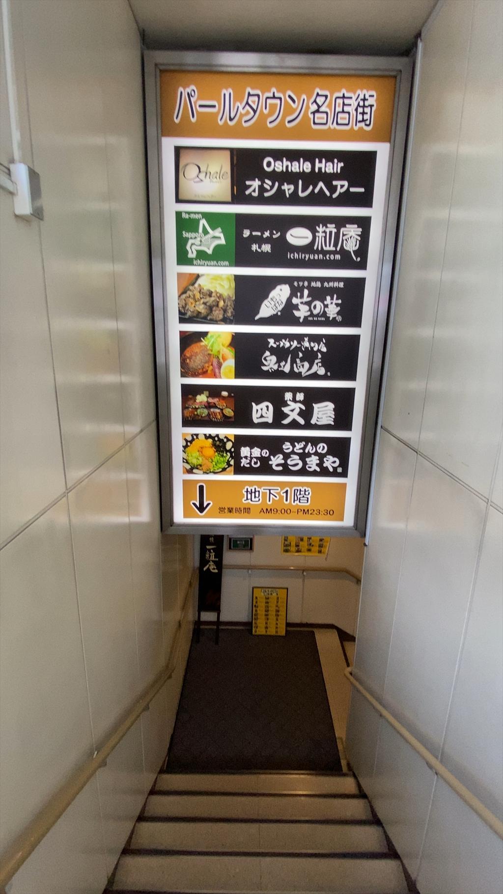 札幌 一粒庵