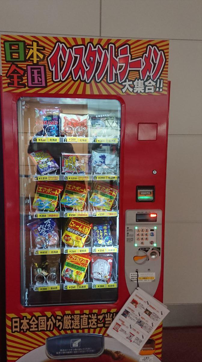 羽田空港 第二ターミナル内