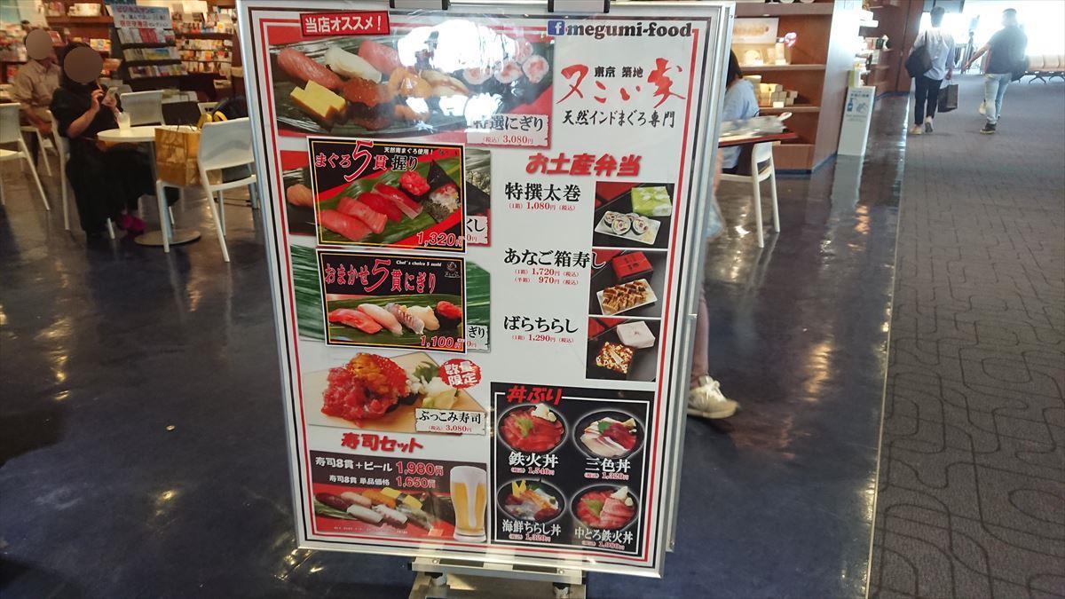 羽田空港 第一ターミナル内