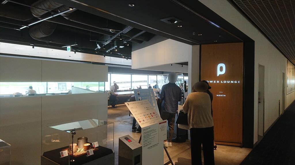 羽田空港 国内線第一ターミナル 北ウィング POWER LOUNGE 20年07月訪問