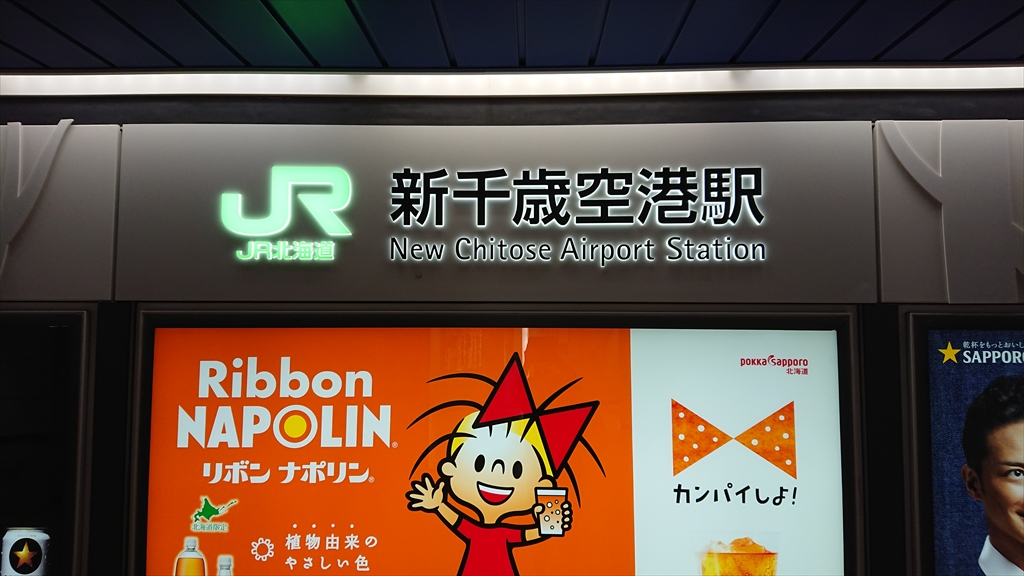 札幌 街ぶら 2020年7月