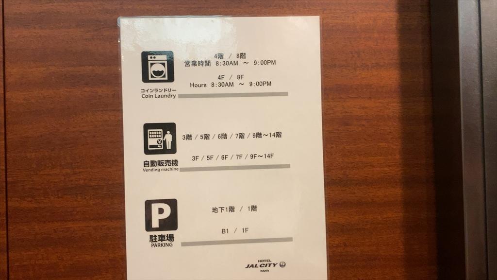 ホテルJALシティ沖縄 宿泊記 2020年7月滞在