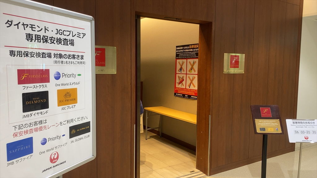 沖縄・那覇空港 JAL DIAMOND PREMIER LOUNGE 20年07月訪問