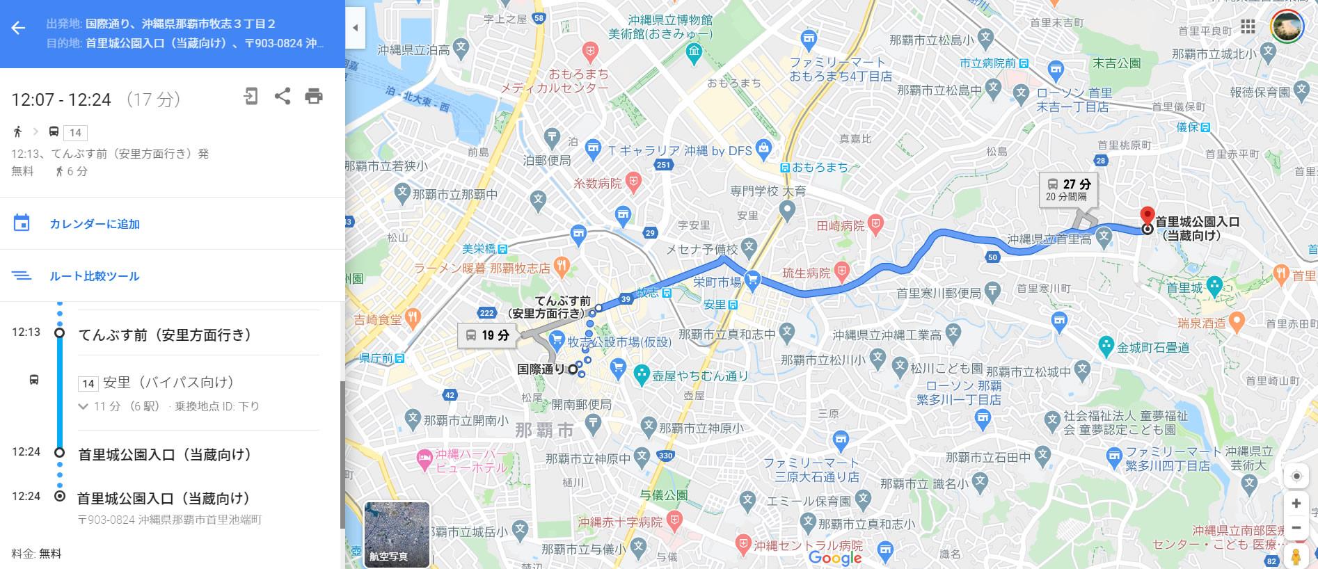 首里城へのバスルート