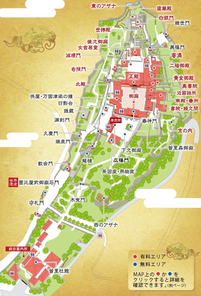 首里城 公式WEBサイト MAP