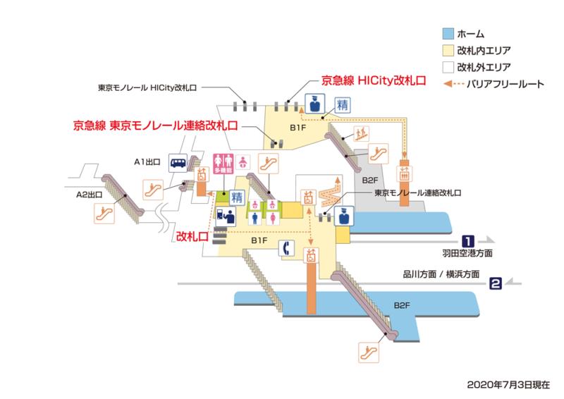 京急 天空橋駅