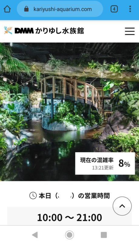 DMMかりゆし水族館公式webサイト