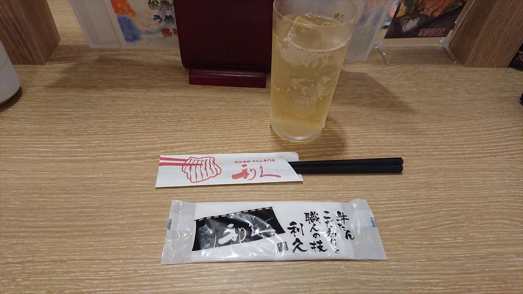 仙台駅 牛たん 利休