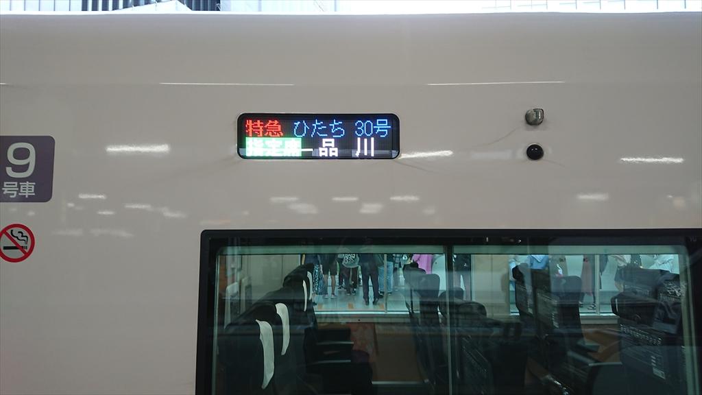 特急ひたち E657系