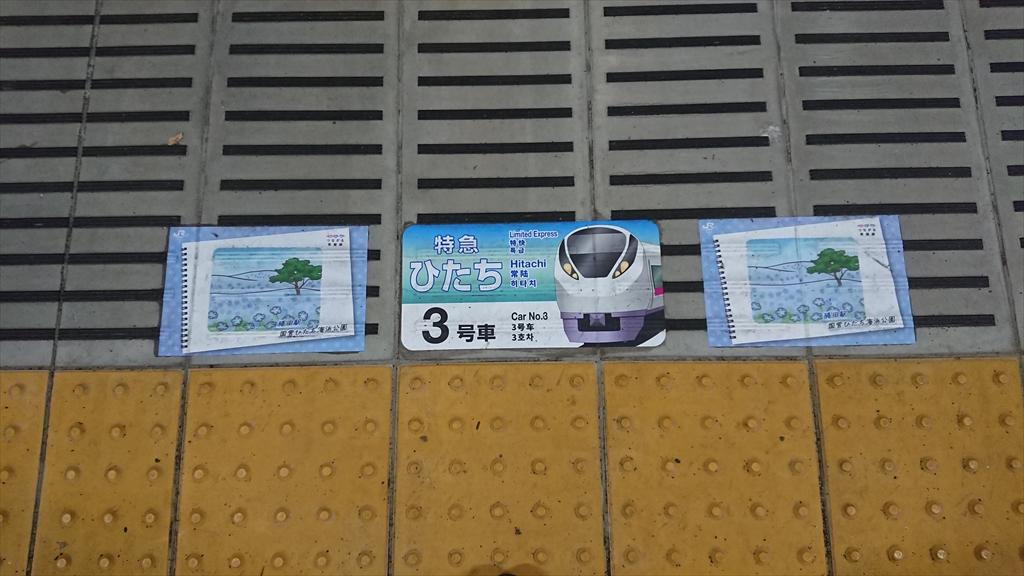 JR仙台駅 特急ひたちの乗車案内板