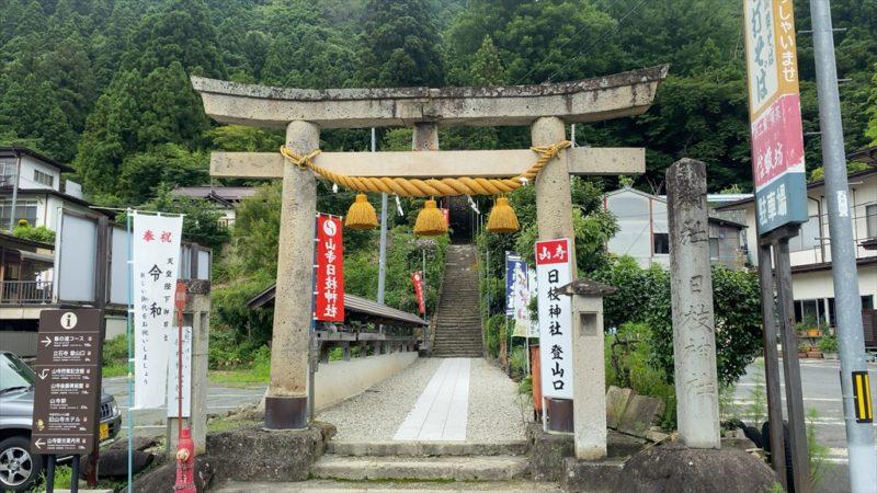 山寺(立石寺)へのアクセス