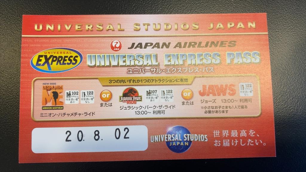 ユニバーサルスタジオジャパン(USJ)内のJALラウンジ