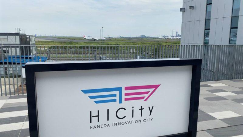 羽田イノベーションシティ