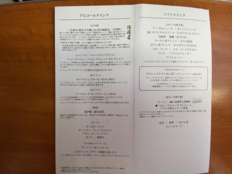17AUG20 JL923 羽田~沖縄 ファーストクラス 機内食