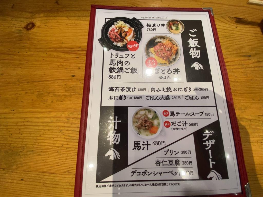 馬肉居酒屋 菅乃屋 新市街店