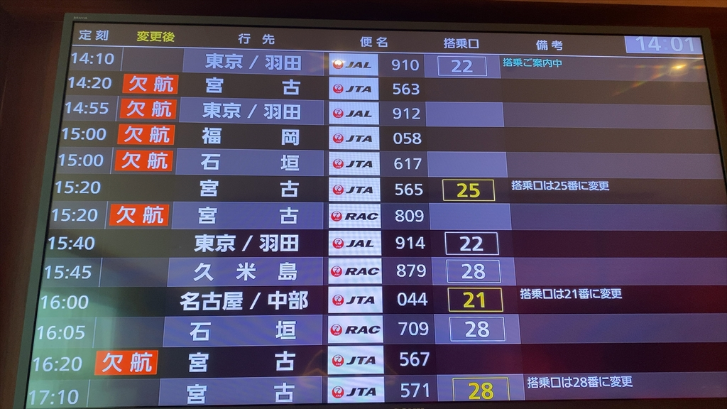 沖縄・那覇国際空港 JAL DIAMOND PREMIER LOUNGE 20年09月訪問