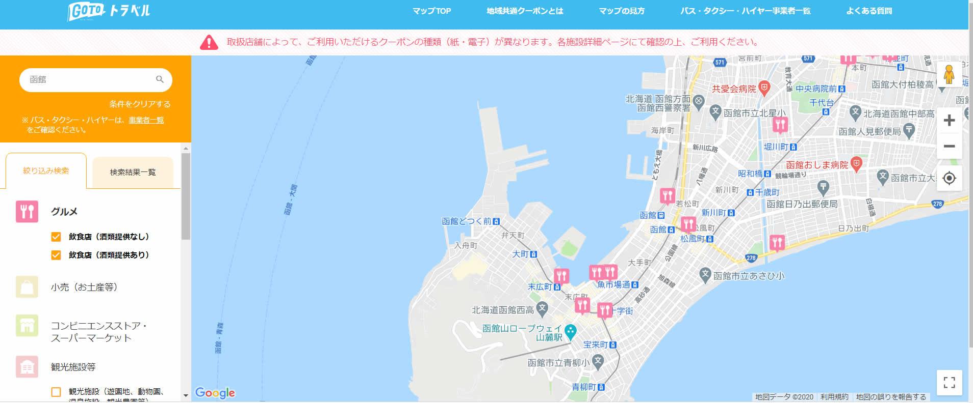 地域共通クーポン MAP 函館 グルメ