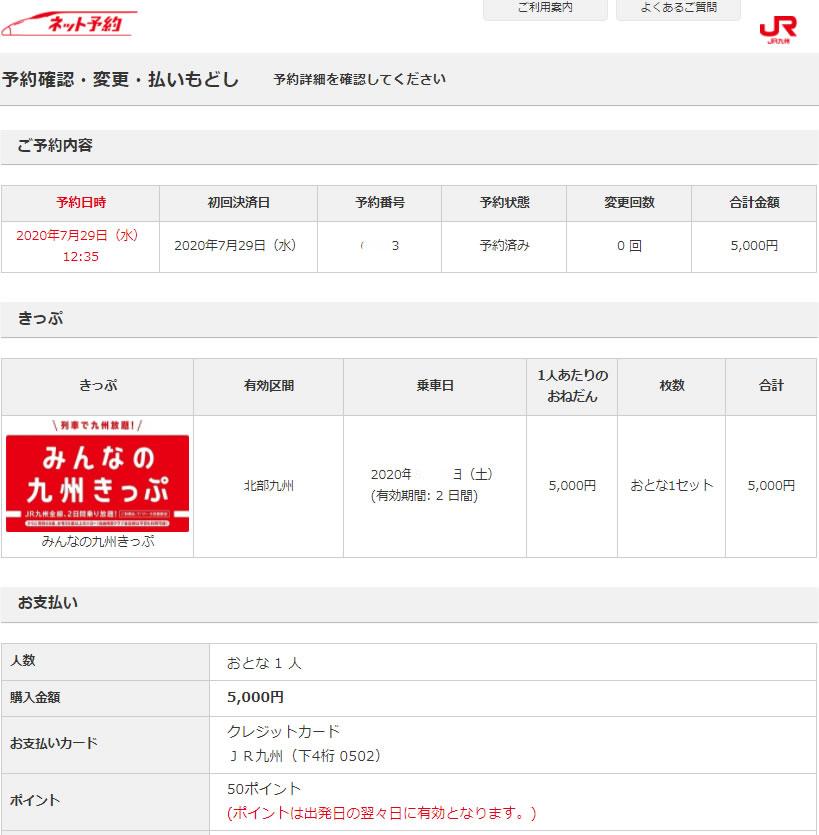みんなの九州きっぷ 予約画面