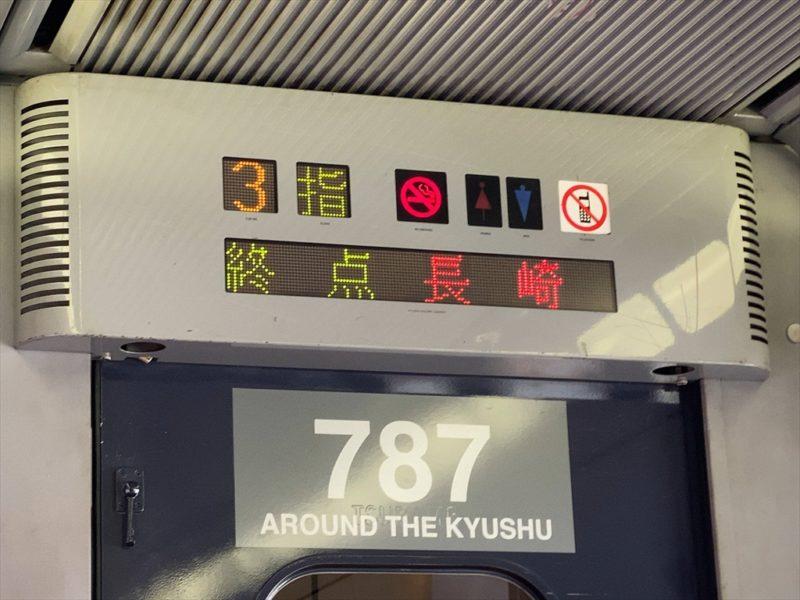 JR九州 787系
