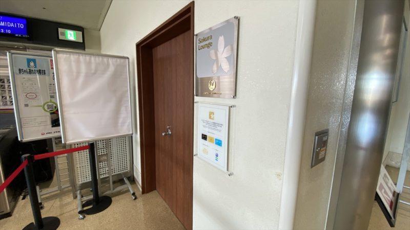沖縄・那覇国際空港 JALサクララウンジ アネックス (JAL SAKURA LOUNGE ANNEX) 20年09月訪問