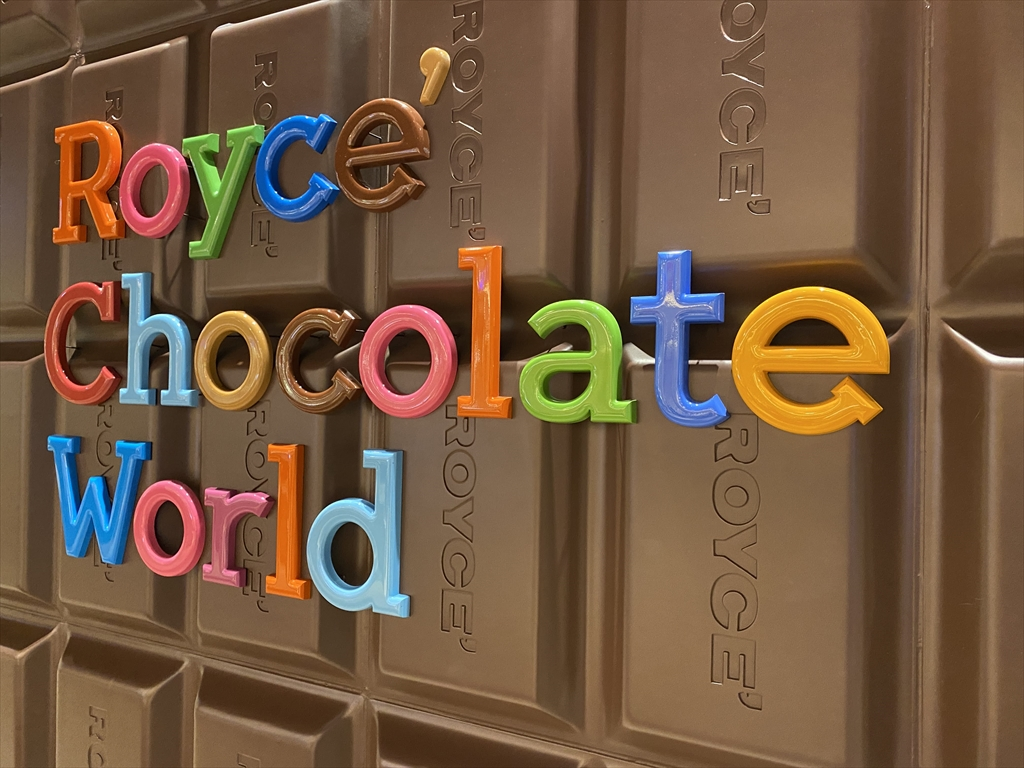Royce' Chocorate World