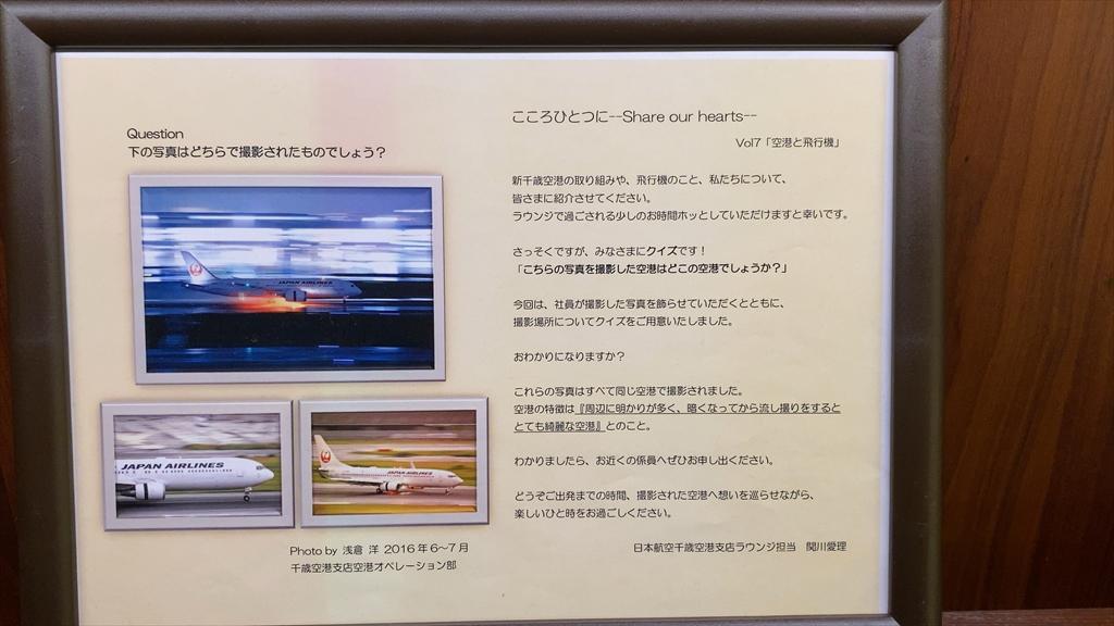 札幌・新千歳国際空港 JAL DIAMOND PREMIER LOUNGE 20年10月訪問