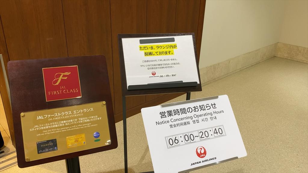 ダイヤモンド・JGCプレミア専用保安検査場