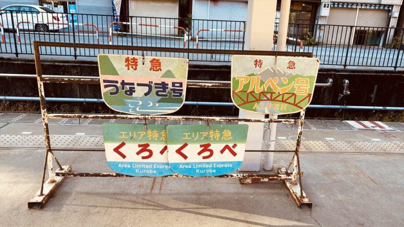 富山地方鉄道 宇奈月駅