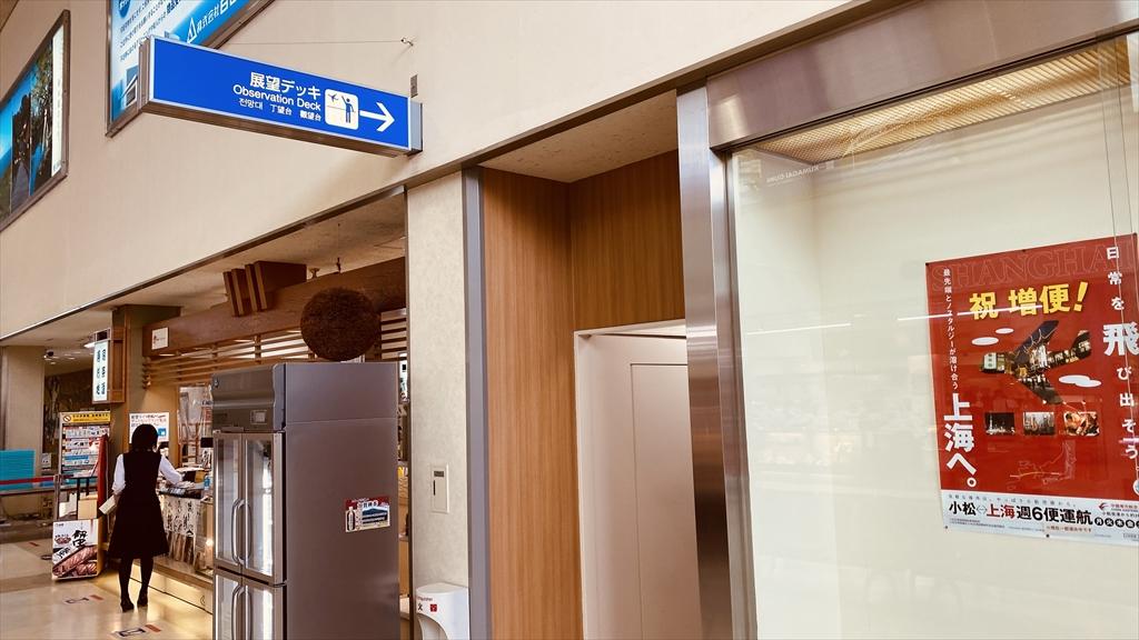 小松空港 さんぽ