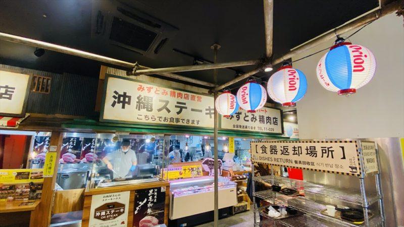 沖縄 OKステーキ