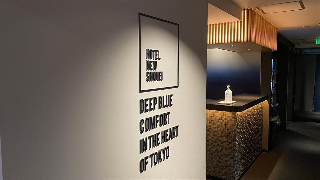 ホテル ニュー ショーヘイ