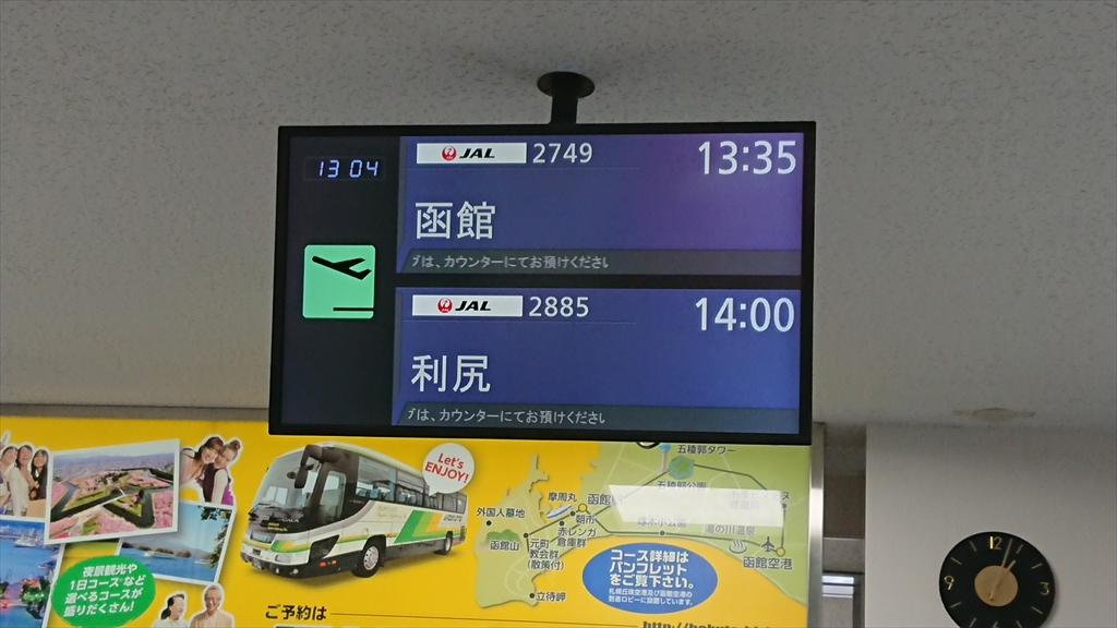 札幌 丘珠空港 訪問記