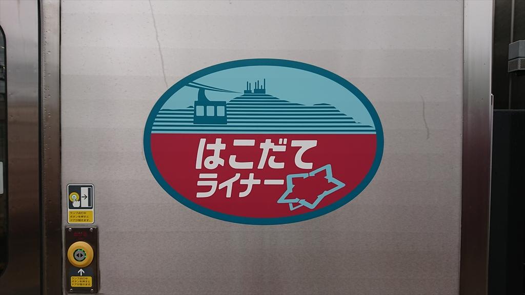 函館さんぽ 一文字