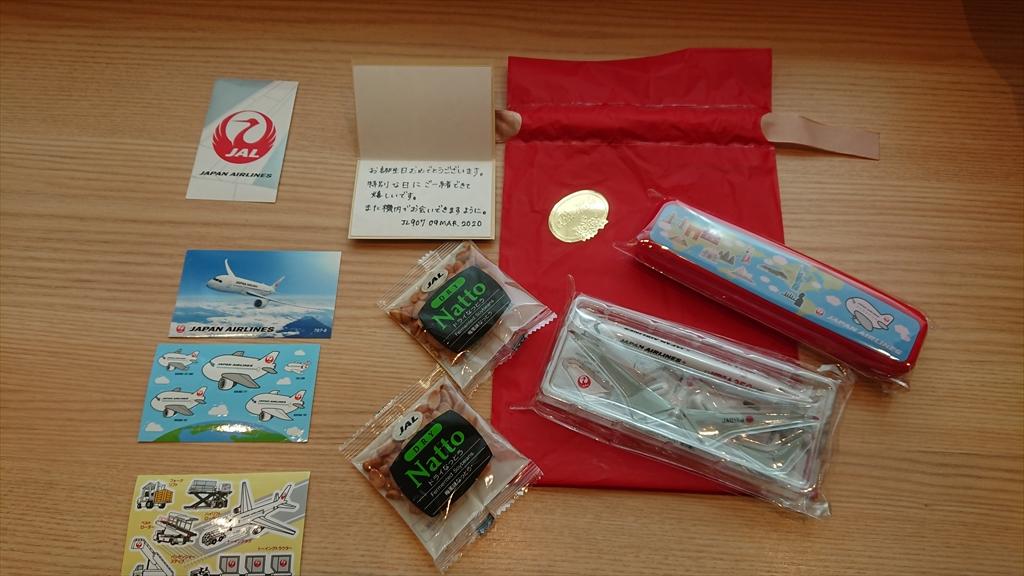 JAL バースデーフライト