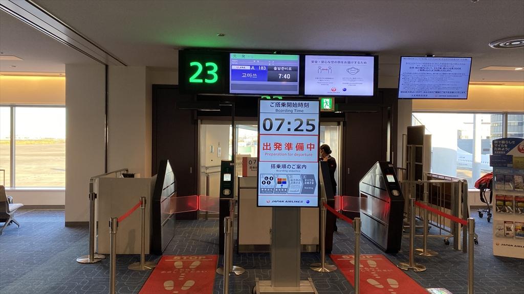 JL183 11NOV20 羽田~小松 クラスJ