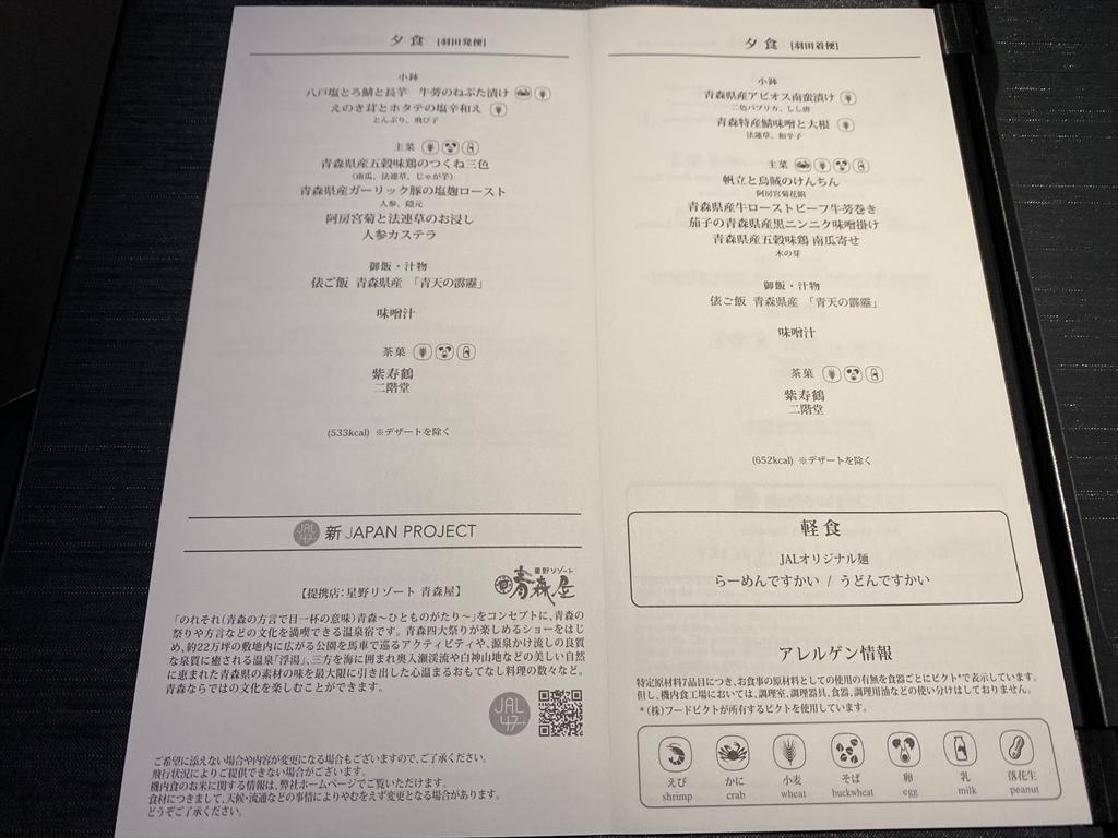 JAL JL923 羽田~沖縄(那覇) ファーストクラス機内食 23NOV20