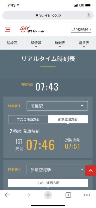 ダブルツリー by ヒルトン那覇