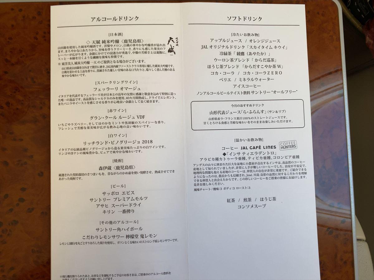 28SEP20 JL905 羽田~沖縄(那覇) ファーストクラス 機内食
