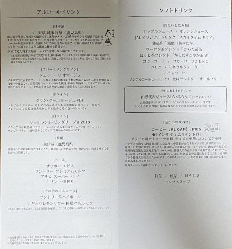 29SEP20 JL914 沖縄(那覇)~羽田 ファーストクラス 機内食