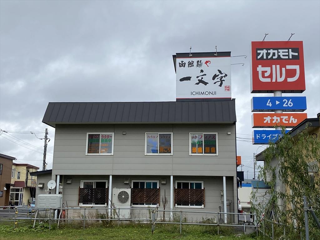 五稜郭駅 一文字
