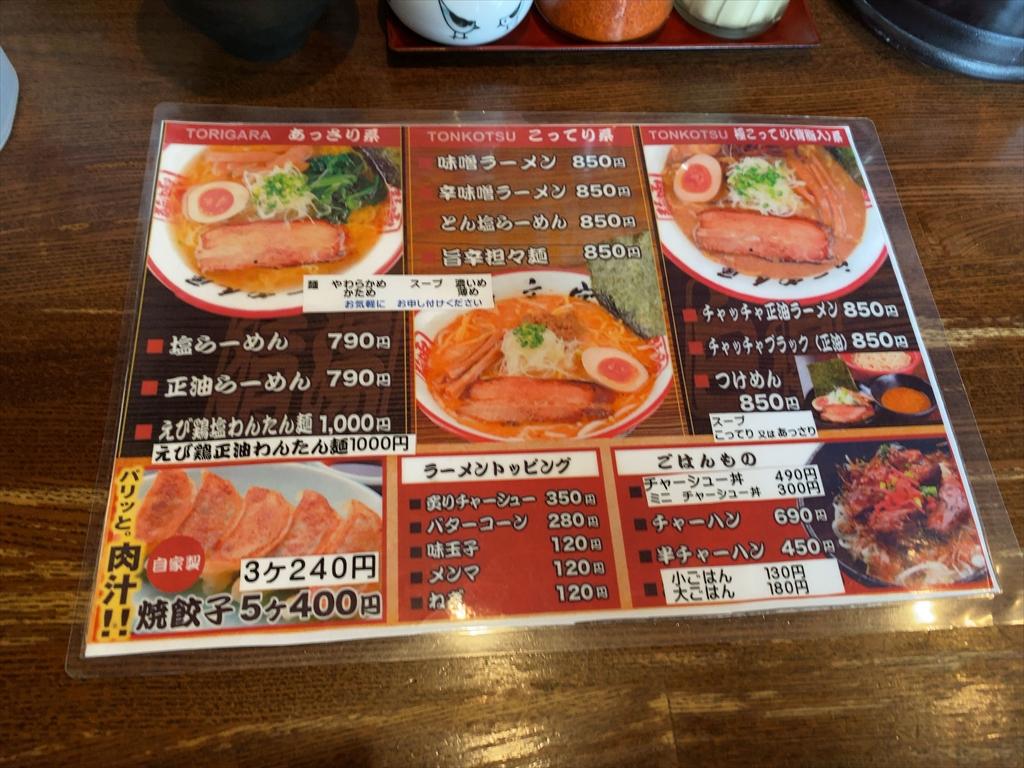 五稜郭駅 函館麺や 一文字