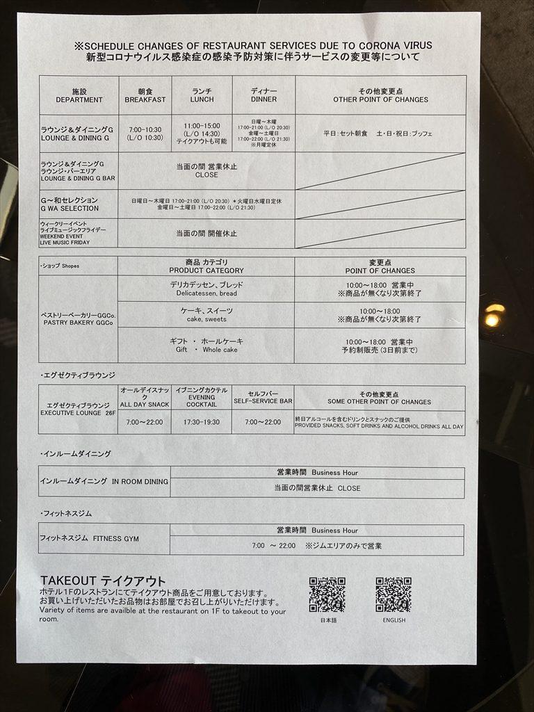 東京マリオットホテル コロナ禍営業時間案内